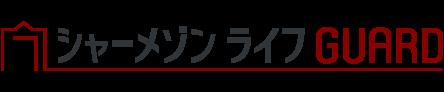 シャーメゾンライフguard