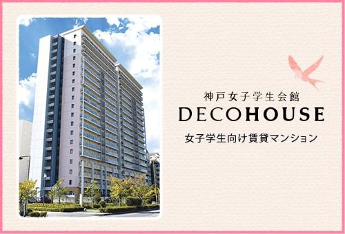 神戸女子学生会館decohouse